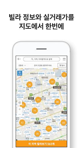 Zigbang screenshot 5