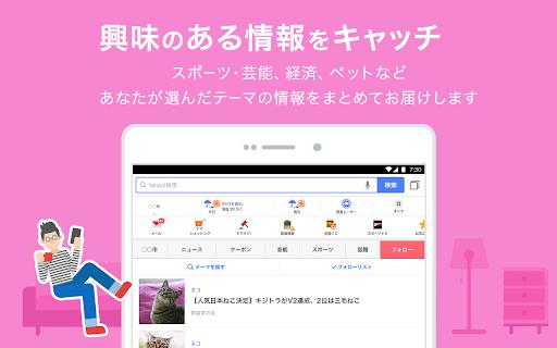 Yahoo! JAPAN screenshot 12