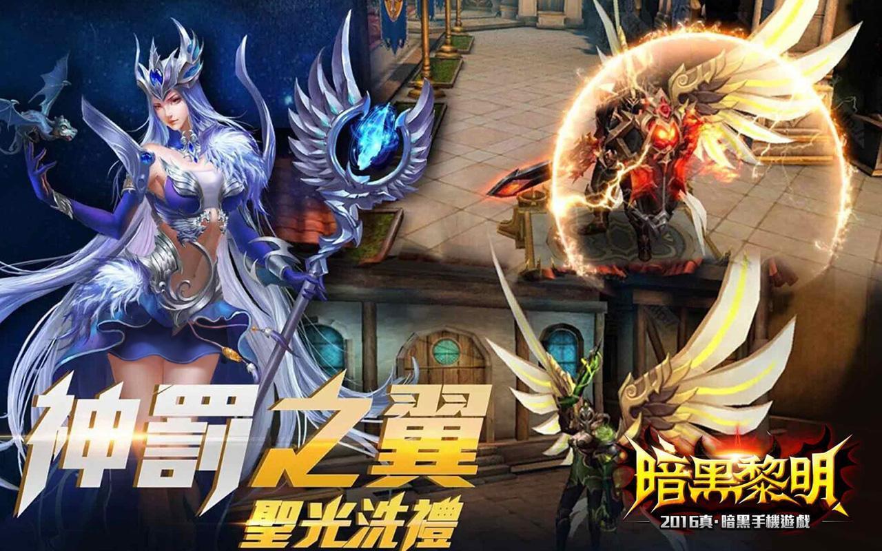 暗黑黎明-霜火之戰 screenshot 16