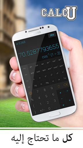 الحاسبة الأنيقة ™CALCU 4 تصوير الشاشة