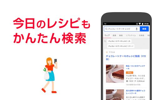 Yahoo! JAPAN screenshot 6