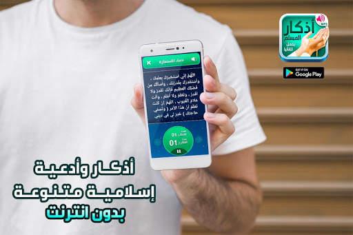 أذكار المسلم - يعمل تلقائيا screenshot 6
