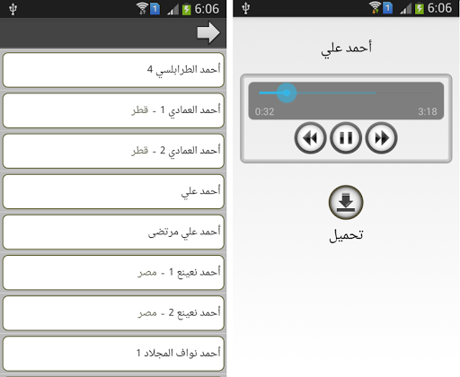 Adan Maroc: آذان المغرب 6 تصوير الشاشة