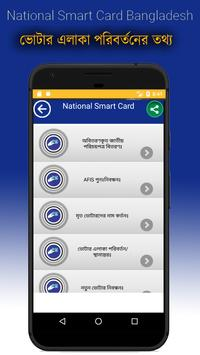 National Smart Card Bangladesh screenshot 6