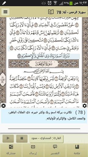 القرآن الكريم - آيات 7 تصوير الشاشة