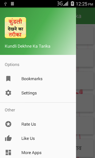 Kundli Dekhne Ka Tariqa screenshot 2