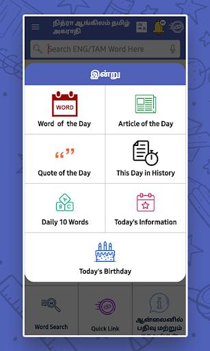 English to Tamil Dictionary screenshot 12