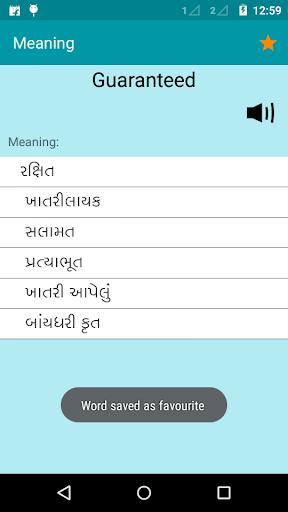 English To Gujarati Dictionary 4 تصوير الشاشة