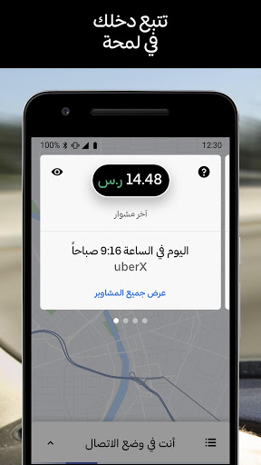 Uber Driver - شريك أوبر 3 تصوير الشاشة