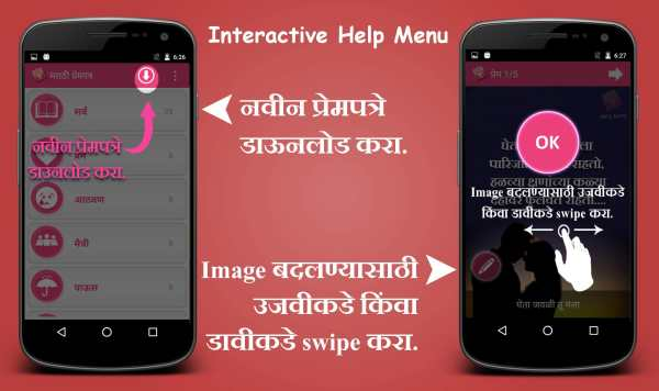 Marathi Prempatra- Love Letter 4 تصوير الشاشة