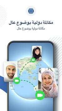 مكالمات فيديو مجانية من imo screenshot 5