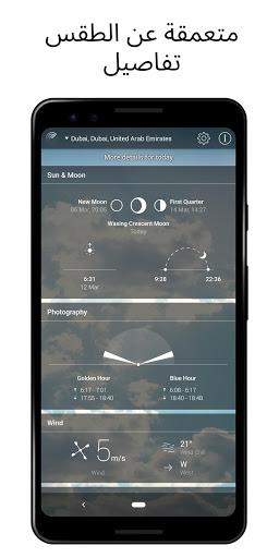 الطقس المباشر 3 تصوير الشاشة