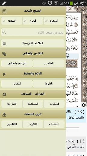 القرآن الكريم - آيات 2 تصوير الشاشة