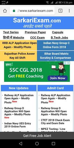 SarkariExam App , Sarkari Result App 2 تصوير الشاشة