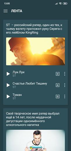 Zaycev.net: скачать и слушать музыку без интернета screenshot 3
