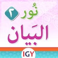 Nour Al-bayan Alphabet - Part 2 on 9Apps