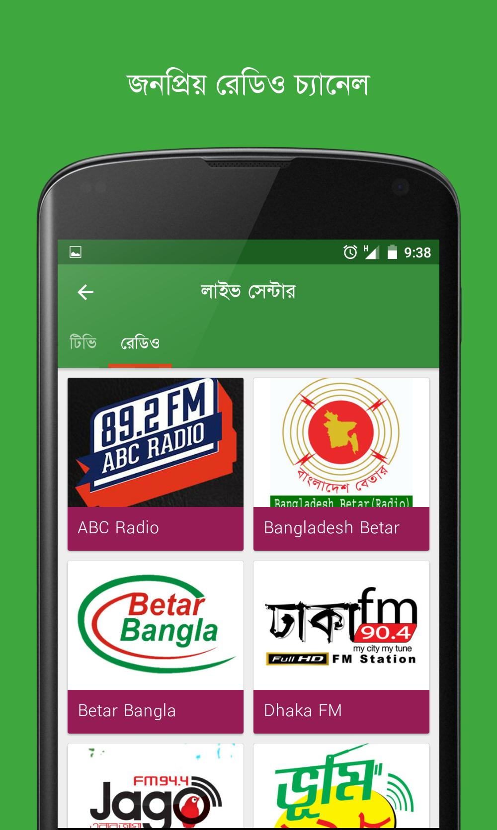 Bangla News & TV: Bangi News 6 تصوير الشاشة