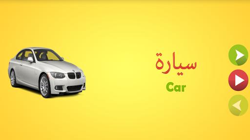Learn Arabic Words screenshot 5