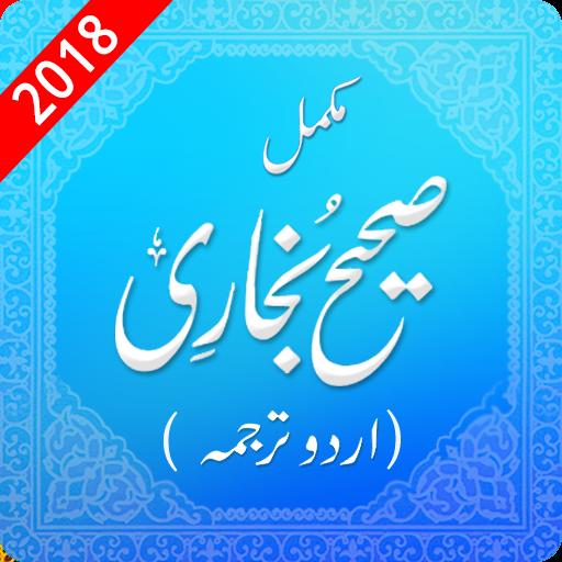 Sahih al-Bukhari Hadith (Urdu) أيقونة