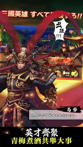 三國名將傳:趙雲、關羽免費送,3D國戰策略卡牌SLG 4 تصوير الشاشة