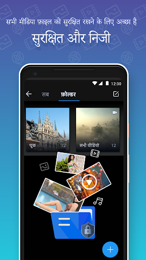 गैलरी लॉक - फ़ोटो और वीडियो छिपाएं - HideX स्क्रीनशॉट 4