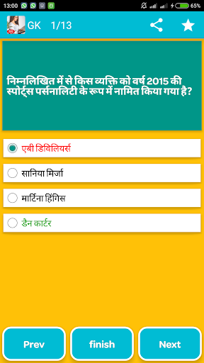 Gk in hindi & GK Tricks (IBPS, RRB, SSC SGL) screenshot 15
