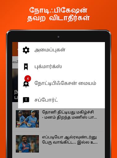 Tamil News Samayam- Live TV- Daily Newspaper India 11 تصوير الشاشة