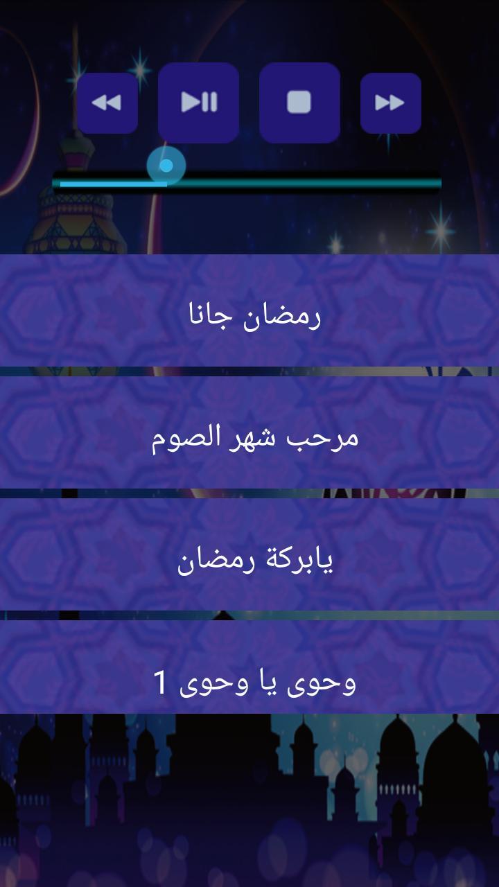 اغاني رمضان صوت 2 تصوير الشاشة