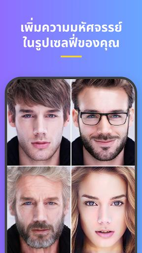 FaceApp - แอปตกแต่งใบหน้า แต่งหน้า และความงาม screenshot 8