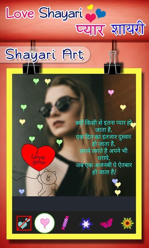 Love Shayari - प्यार शायरी, Create Love Art screenshot 3