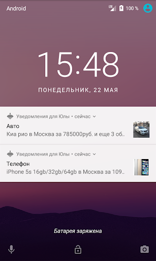Уведомления для Юла скриншот 1