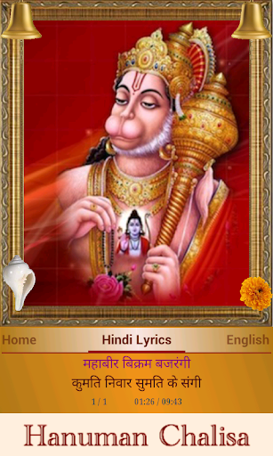 Hanuman Chalisa 4 تصوير الشاشة