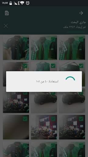 استعادة الملفات المحذوفة 3 تصوير الشاشة