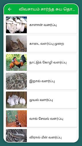 Self-Employment Ideas Tamil Business Ideas Tamil screenshot 3