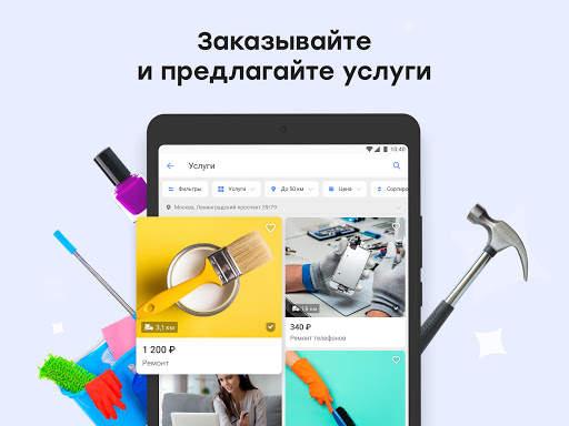 Юла: товары со скидками, купить и продать скриншот 10