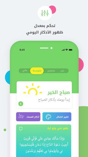 Auto- Athkar for muslims 3 تصوير الشاشة