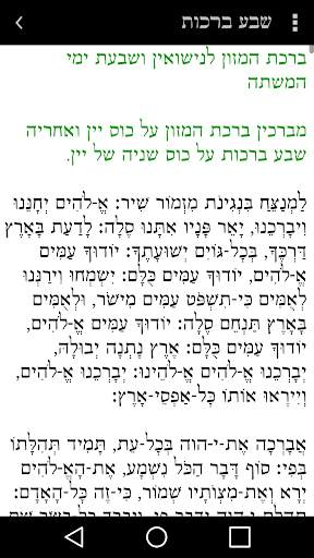 Tfilon - A free smart Siddur screenshot 2