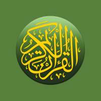 Al'Quran Bahasa Indonesia on 9Apps