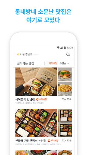 쿠팡이츠 - 맛있는 음식을 빠르고 편하게 screenshot 4