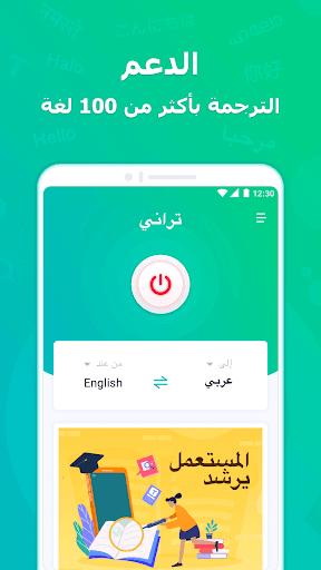 الترجمة العربية ،مترجم نصي وصوتي - Tranit 5 تصوير الشاشة