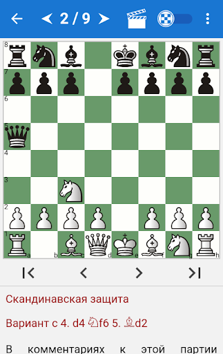 Chess Tactics in Scandinavian Defense screenshot 3