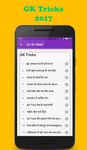 Samanya Gyan - GK in Hindi 2020 4 تصوير الشاشة