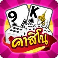 คาสิโน มวยไทย ไฮโล  ป๊อกเด้ง ไก่ชน casino on 9Apps