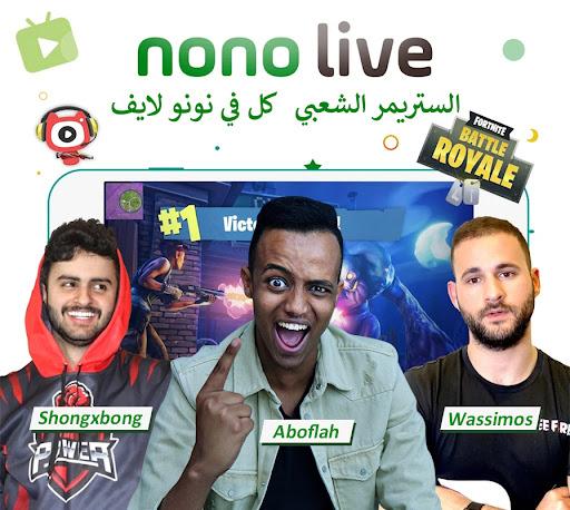 Nonolive - بث مباشر للالعاب و دردشة الفيديو 1 تصوير الشاشة