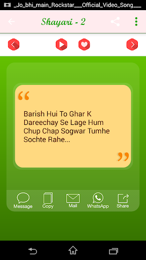 Urdu Shayari 4 تصوير الشاشة