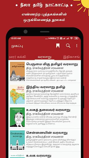 Nila Tamil Calendar 2021 22 تصوير الشاشة