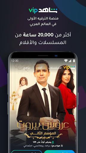 ﺷﺎﻫﺪ - Shahid 1 تصوير الشاشة
