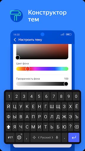 Яндекс.Клавиатура screenshot 2