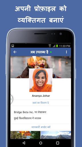 Facebook Lite स्क्रीनशॉट 5