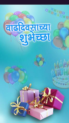 Marathi Birthday Banner - Photo Frames 2021 screenshot 1
